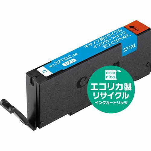 BCI-371XLC互換リサイクルインクカートリッジ シアン ECI-C371XLC エコリカ
