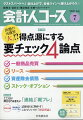 会計人コース 2020年 07月号 [雑誌]