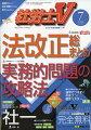社労士V 2020年 07月号 [雑誌]