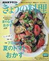 NHK きょうの料理 2020年 07月号 [雑誌]