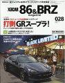 XaCAR 86&BRZ Magazine (ザッカー 86アンドビーアールゼット マガジン) 2020年 07月号 [雑誌]