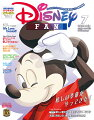 Disney FAN (ディズニーファン) 2020年 07月号 [雑誌]