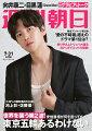 週刊朝日 2020年 7/31 号【表紙:チャン・グンソク】