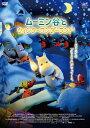 ムーミン谷とウィンターワンダーランド 通常版DVD [ 宮沢...