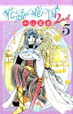 花冠の竜の国2nd(5) (プリンセスコミックス) [ 中山星香 ]