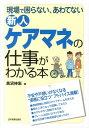 【送料無料】新人ケアマネの仕事がわかる本 [ 黒沼伸宏 ]