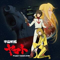 【送料無料】『宇宙戦艦ヤマト2199』TVオープニング主題歌::宇宙戦艦ヤマト [ Project Yamato 2...