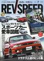 REV SPEED (レブスピード) 2020年 07月号 [雑誌]