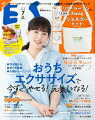 ESSE (エッセ)増刊 リサラーソン2wayショルダートート 2020年 07月号 [雑誌]