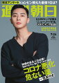 週刊朝日 2020年 7/24号 [雑誌]