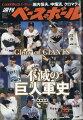 週刊 ベースボール 2020年 7/13号 [雑誌]