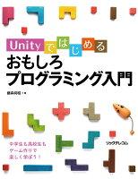 Unityではじめる おもしろプログラミング入門