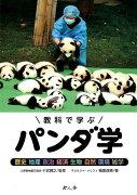 教科で学ぶパンダ学