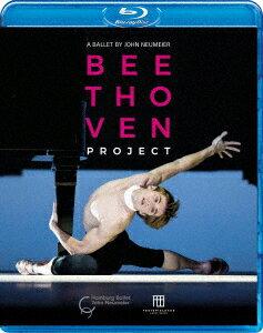 ハンブルク・バレエ『ベートーヴェン・プロジェクト』振付:ジョン・ノイマイヤー【Blu-ray】