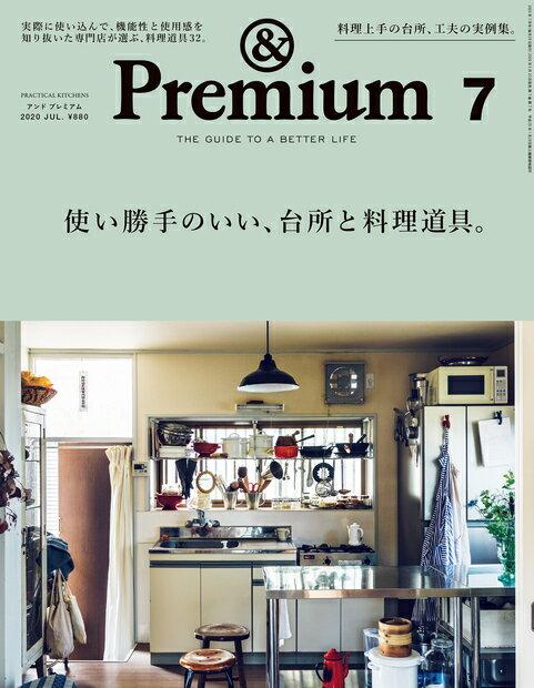 & Premium  2020年 07月号