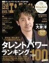 日経エンタテインメント! 2020年 07月号 [雑誌]【表紙: 大泉 洋】 - 楽天ブックス