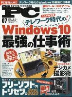 Mr.PC (ミスターピーシー) 2020年 07月号 [雑誌]