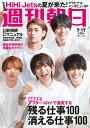週刊朝日 2020年 7/17 号【表紙:HiHi Jets】 [雑誌]
