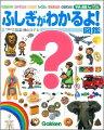学研の図鑑 for Kids ふしぎがわかるよ!図鑑