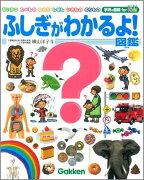 【ポイント5倍】<br /> 【定番】<br />学研の図鑑 for Kids ふしぎがわかるよ!図鑑