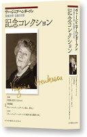 ヴァージニア・ヘンダーソン没後20年/生誕120年記念コレクション