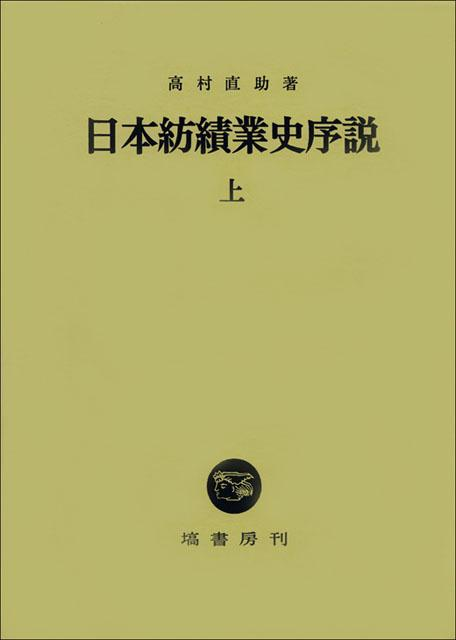 日本紡績業史序説(上)画像