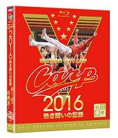 2016カープ熱き闘いの記録 V7記念特別版 【Blu-ray2枚組】