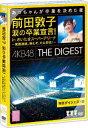 前田敦子 涙の卒業宣言!inさいたまスーパーアリーナ~業務連絡。頼むぞ、片山部長!~ 特別ダイジェスト盤DVD