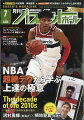 月刊 バスケットボール 2020年 07月号 [雑誌]