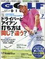 GOLF DIGEST (ゴルフダイジェスト) 2020年 07月号 [雑誌]