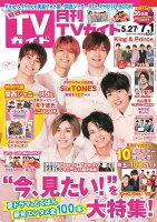 月刊 TVガイド関東版 2020年 07月号 [雑誌]