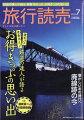 旅行読売 2020年 07月号 [雑誌]