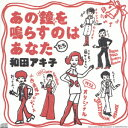和田アキ子がみのもんたを擁護!「朝ズバ」は自粛、「秘密のケンミンSHOW」継続には疑問符。