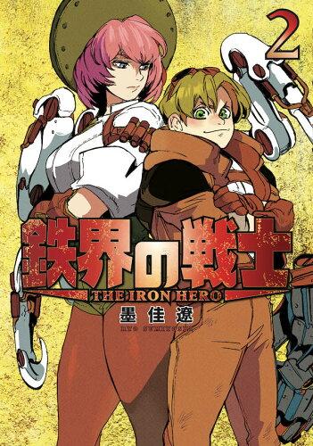 鉄界の戦士(2)