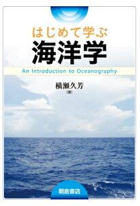 【楽天ブックスならいつでも送料無料】はじめて学ぶ海洋学 [ 横瀬久芳 ]
