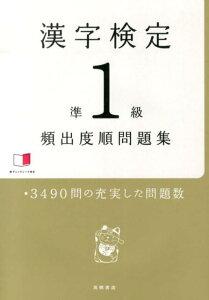 【楽天ブックスならいつでも送料無料】漢字検定準1級頻出度順問題集 [ 資格試験対策研究会 ]