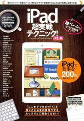 【送料無料】iPad超実践テクニック!改訂版