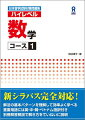 日本留学試験対策問題集 ハイレベル数学 コース1