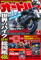 オートバイ 2020年 07月号 [雑誌]
