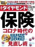 週刊ダイヤモンド 2020年 7/4号 [雑誌] (保険 コロナ時代の最強見直し術)