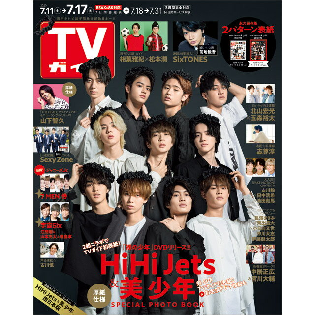 TVガイド福岡・佐賀・山口西版 2020年 7/17号 [雑誌]