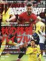 WORLD SOCCER DIGEST (ワールドサッカーダイジェスト) 2020年 7/16号 [雑誌]