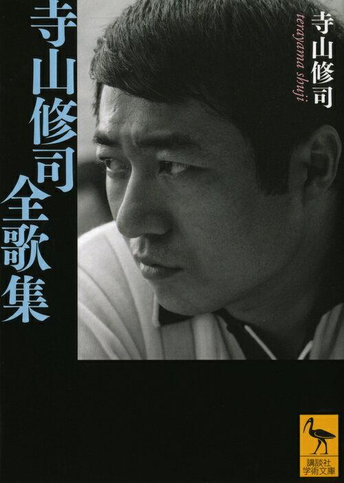 「寺山修司全歌集」の表紙