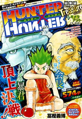 HUNTER×HUNTER総集編Treasure(10(キメラアント4(決着)))