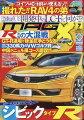 NEW MODEL MAGAZINE X (ニューモデルマガジン X) 2020年 07月号 [雑誌]