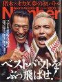 Sports Graphic Number (スポーツ・グラフィック ナンバー) 2020年 7/16号 [雑誌]
