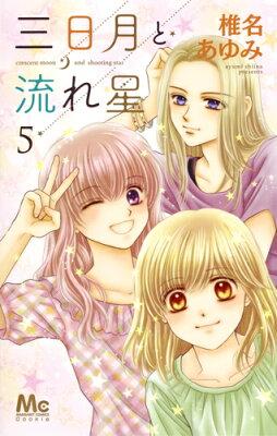 三日月と流れ星 5 (マーガレットコミックス) [ 椎名 あゆみ ]