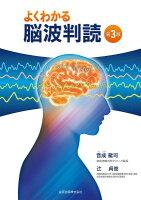 よくわかる脳波判読第3版