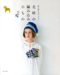 【送料無料】北欧の編み込み小もの(2)