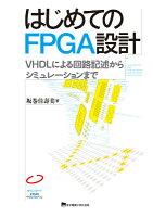 はじめてのFPGA設計
